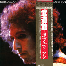 Dylan, Bob - Bob Dylan At Budokan - Japanese Pressing